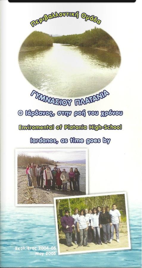 Ο ποταμός του Πλατανιά